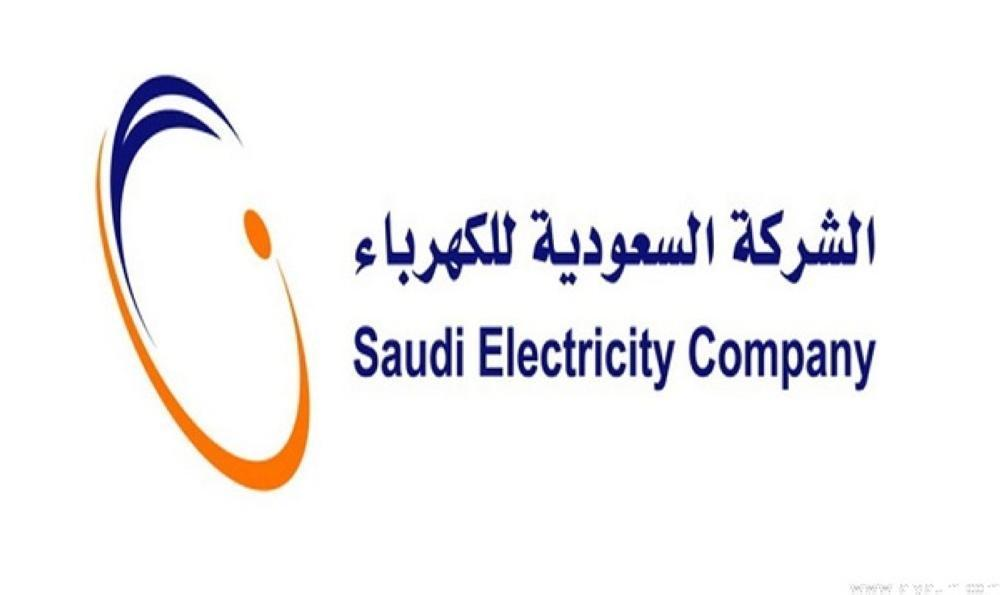 «السعودية للكهرباء» توقع عقد المرحلة الأولى من مشروع العدادات الذكية