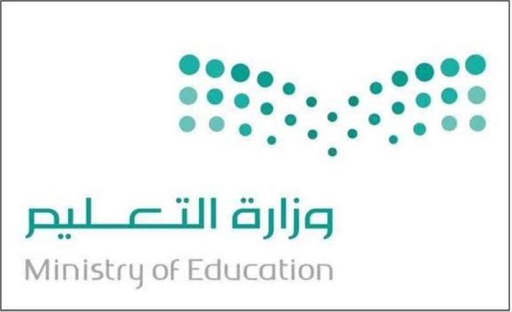 «تعليم المهد» يعتمد حركة النقل الداخلي للمعلمين والمعلمات
