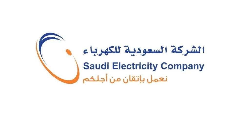 الكهرباء طرق بسيطة للمشتركين لمعرفة الفاتورة الصحيحة من الخاطئة أخبار السعودية صحيقة عكاظ