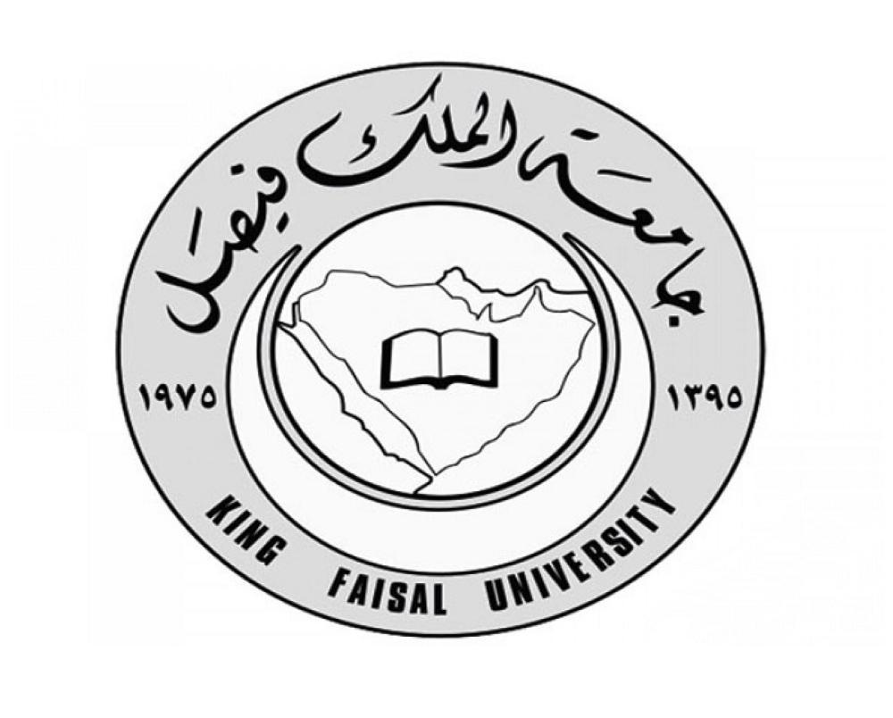جامعة الملك فيصل: بدء تسليم أوراق الطلاب المقبولين.. غداً الاثنين