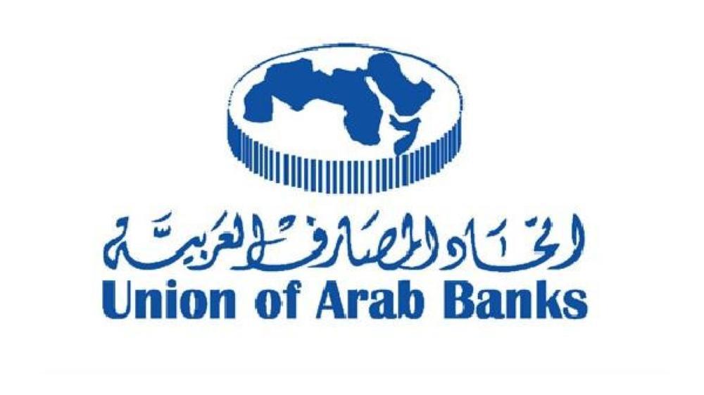 اتحاد المصارف العربية يناقش غداً مستقبل «الصيرفة الخضراء»
