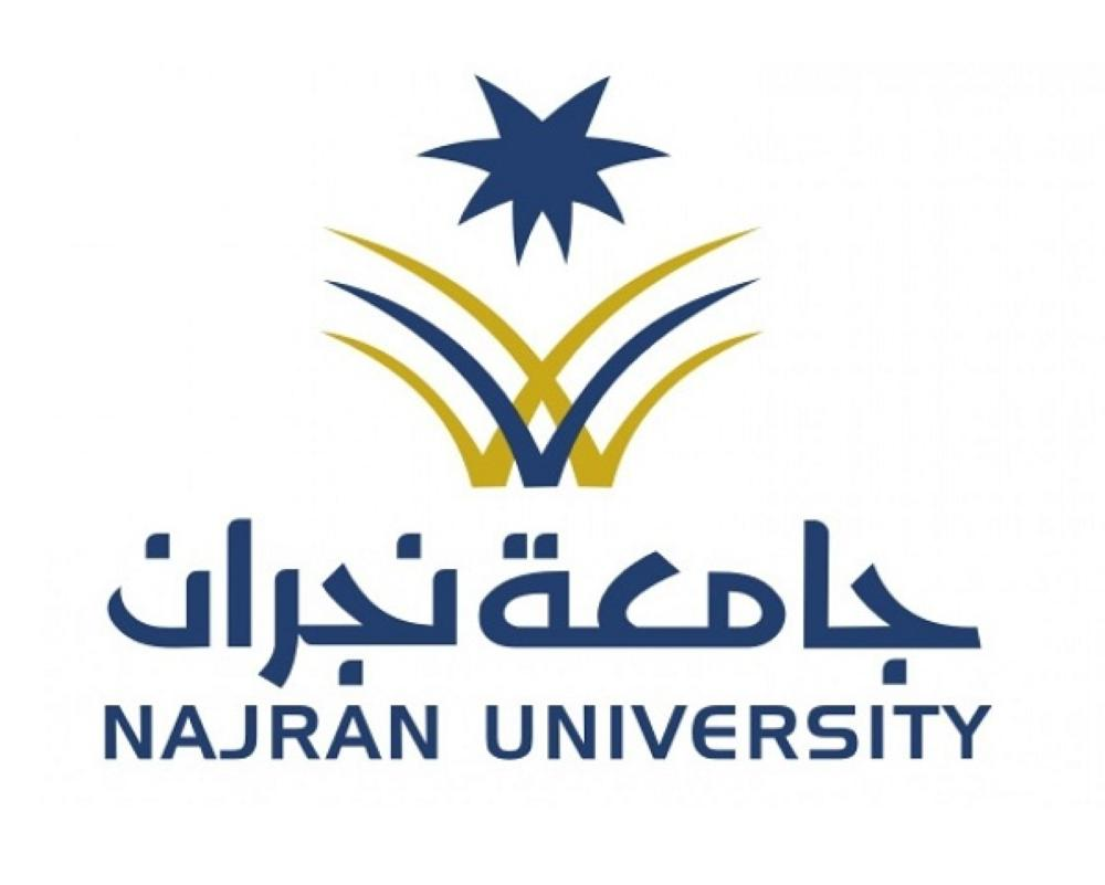 جامعة نجران تعلن نتائج القبول الرئيسي