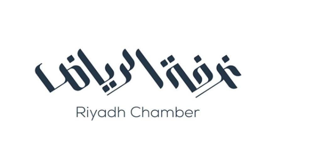 غرفة الرياض تعلن توفر 338 وظيفة بالقطاع الخاص