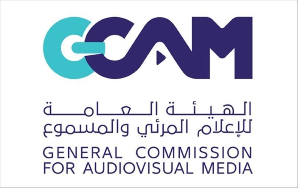 «هيئة الإعلام المرئي» تدعو القنوات والمؤسسات الإعلامية للحصول على تصاريح «تغطية الحج»