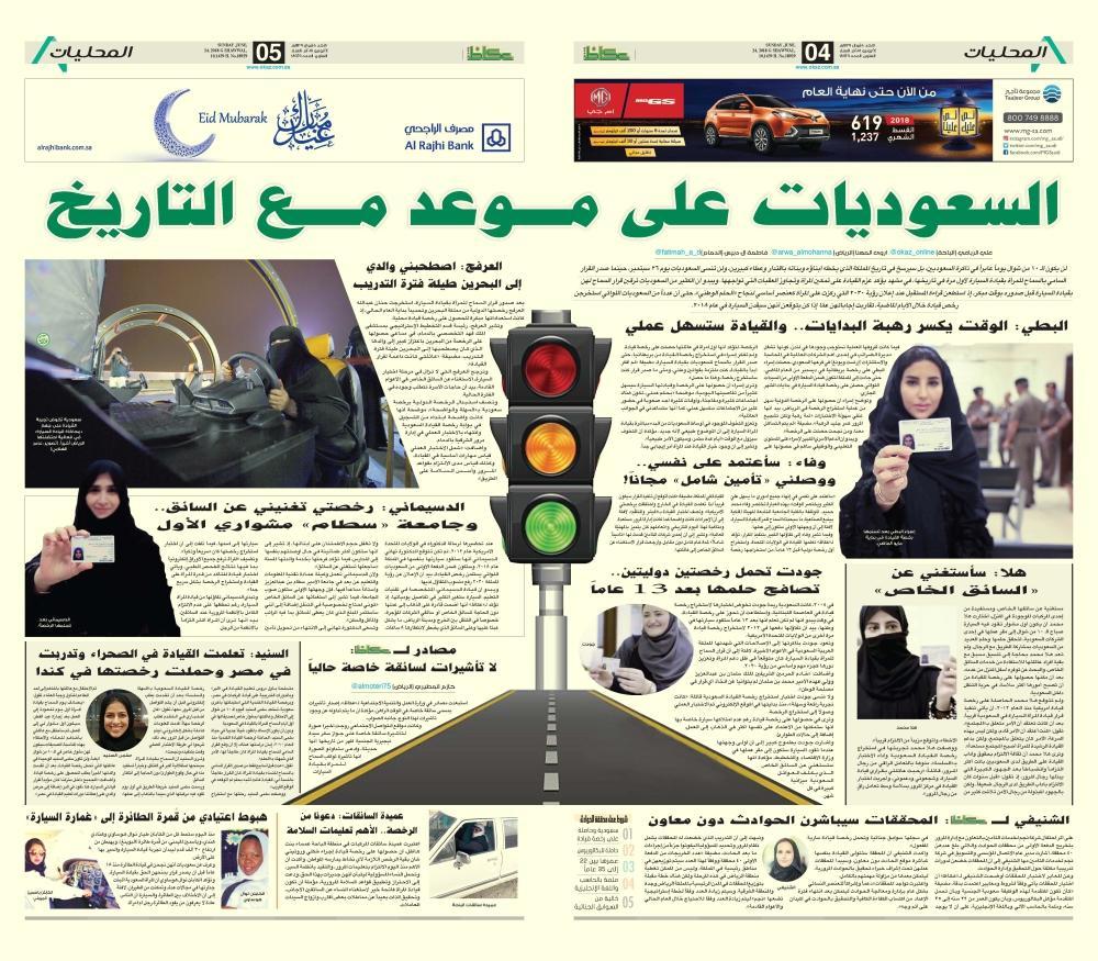 من تغطية «عكاظ» لقرار السماح بقيادة المرأة السيارة.