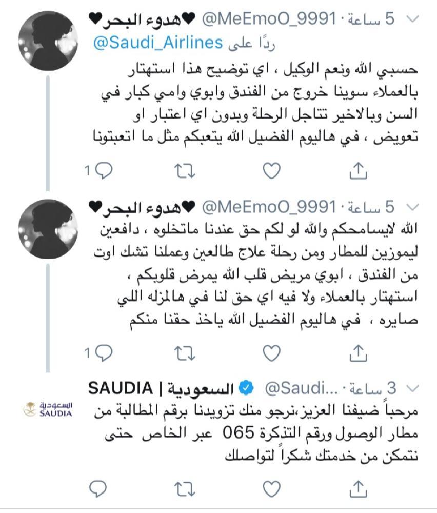 رقم بوكينج السعودية