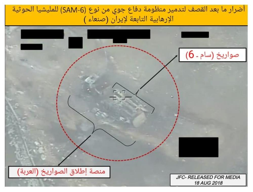 صورة من تدمير التحالف لمنظومة دفاع جوي من نوع سام 6 تابعة للميليشيات في صنعاء