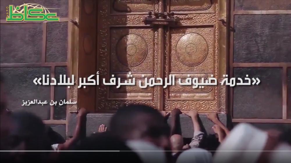 الملك سلمان: خدمة ضيوف الرحمن شرف أكبر لبلادنا