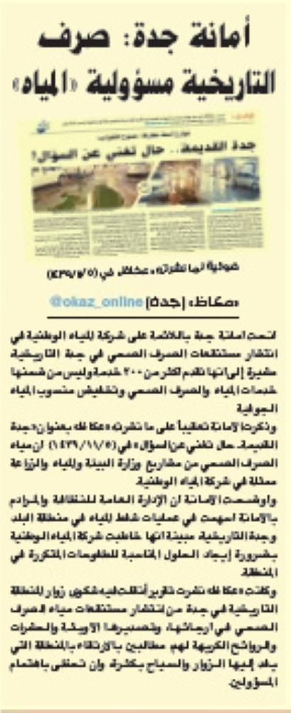 ضوئية لما نشرته «عكاظ» في (19/12/1439).