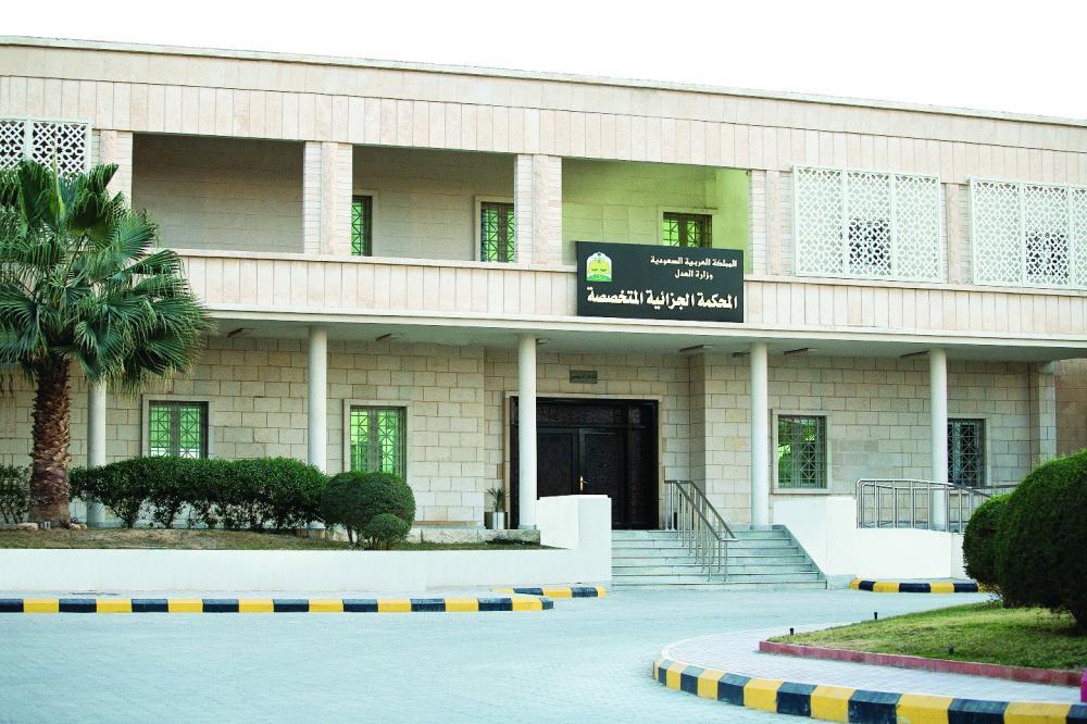 مبنى المحكمة الجزائية المتخصصة التي شهدت المحاكمة أمس. (عكاظ)