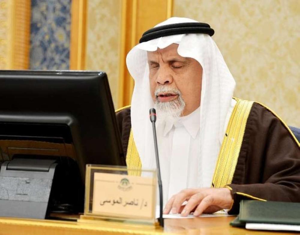 الدكتور ناصر الموسى