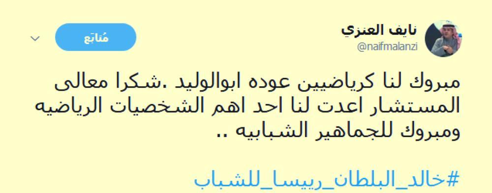 هاشتاق «خالد_البلطان_رئيسا_للشباب» يتصدر.. ومغردون: أنت لها