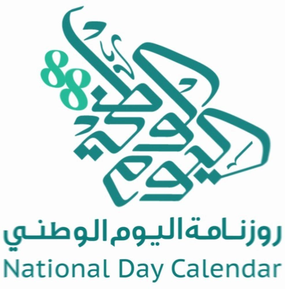 اعتماد «روزنامة اليوم الوطني» الـ88