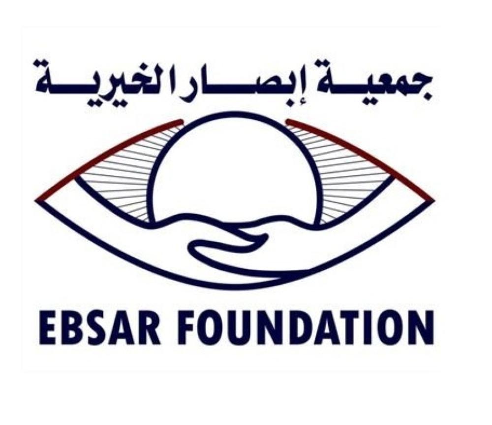 جمعية إبصار الخيرية