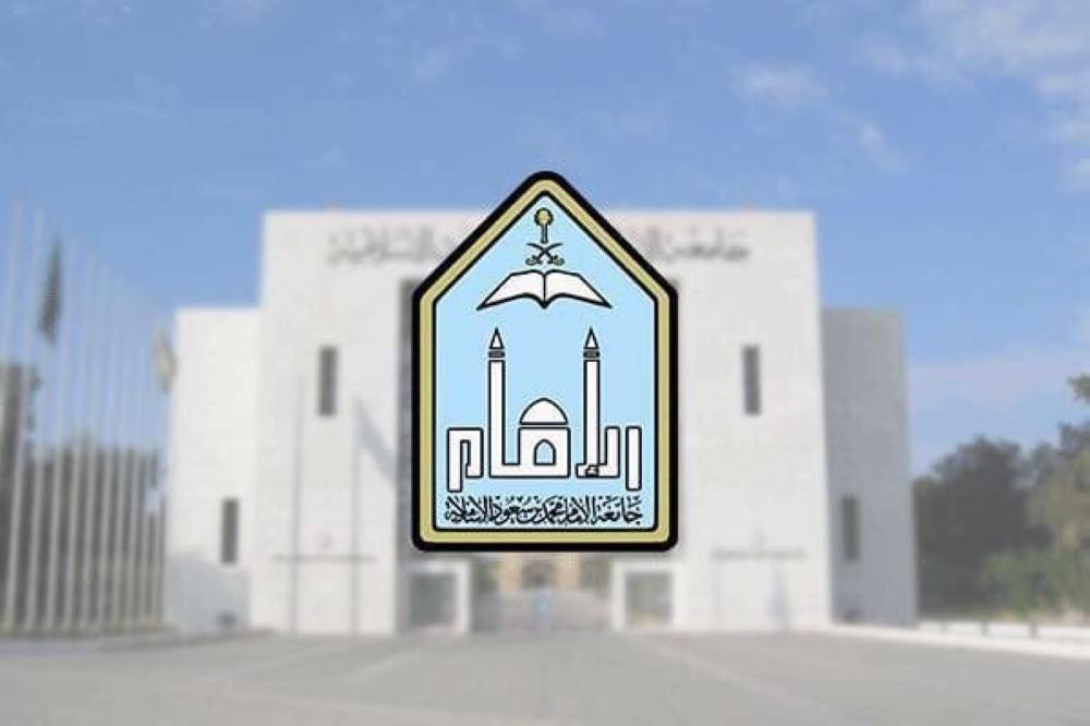 جامعة «الإمام» توضح ما تم تداوله حول مدير قناة الجامعة