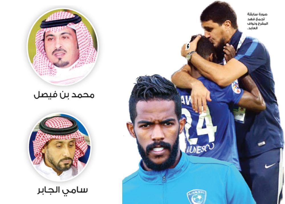 إعفاء الجابر.. وتكليف الأمير محمد بن فيصل