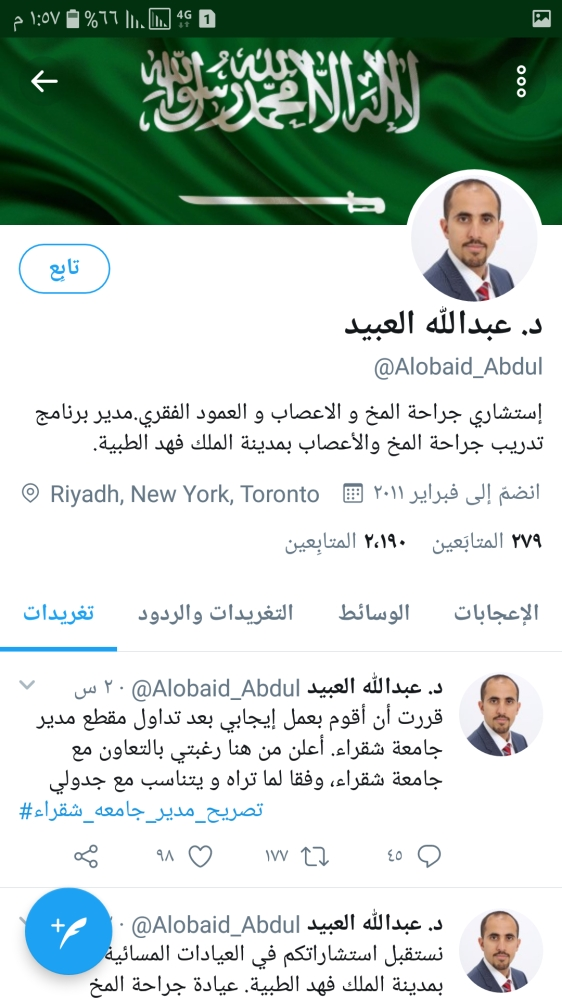 طبيب سعودي يبادر لخدمة جامعة شقراء