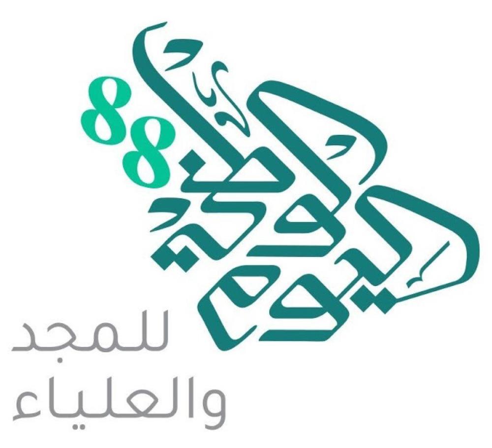 شعار اليوم الوطني 88