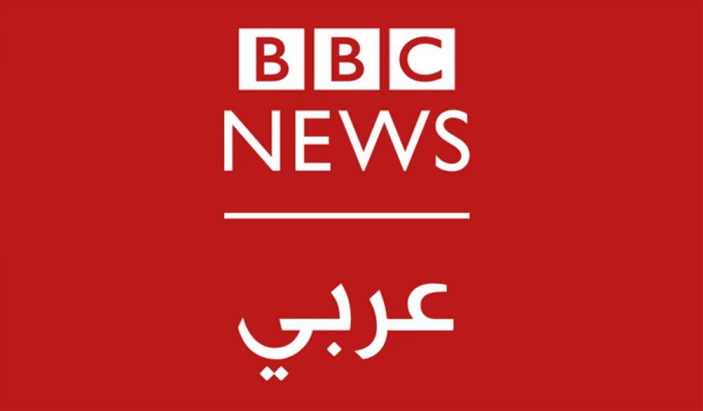 «BBC عربية» على خطى «الجزيرة».. الغرق في مستنقع «اللامهنية»
