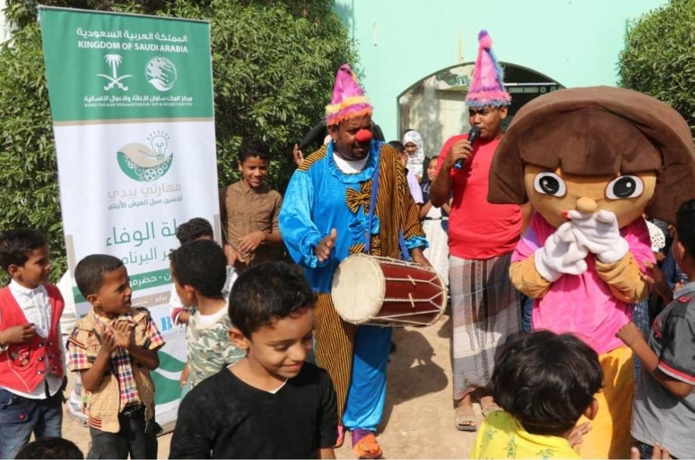 «مركز الملك سلمان» ينظم رحلة ترفيهية لأسر الأيتام اليمنيين