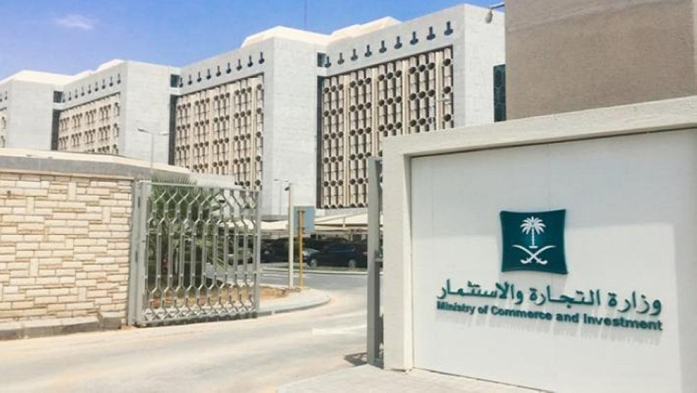 «التجارة»: «الإنتربول» أعاد «نصاب القلابات» من خارج السعودية