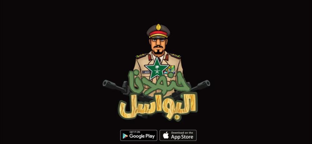 «جنودنا البواسل».. أول لعبة حربية سعودية عن الجيش السعودي