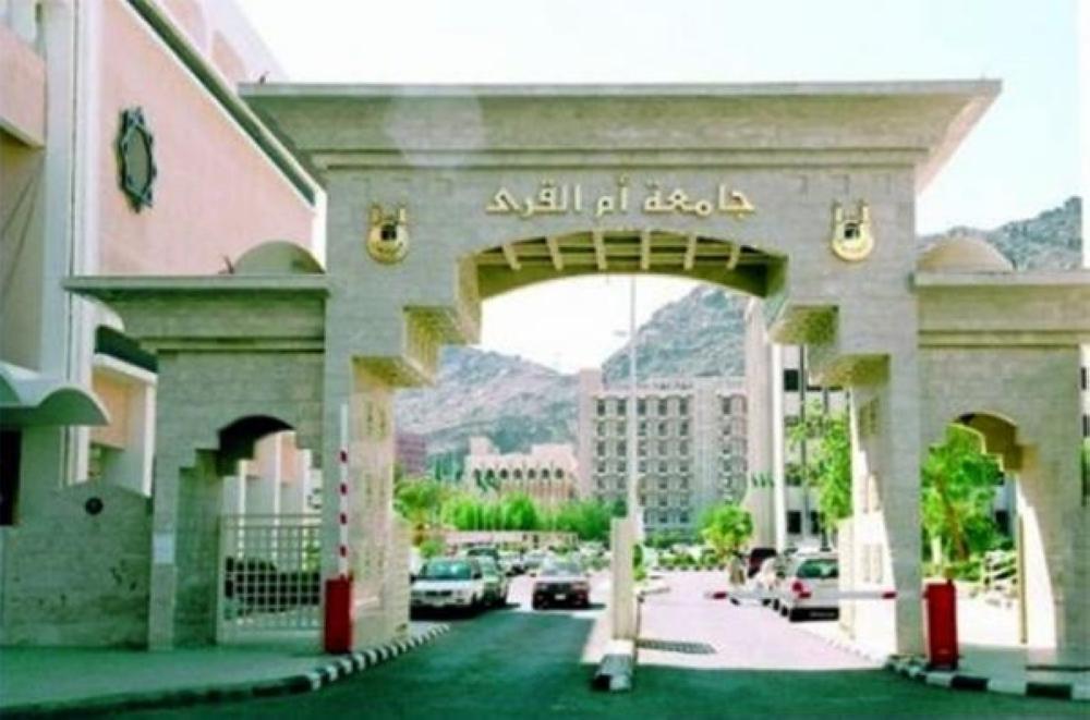«جامعة أم القرى» تعلن عن توفر وظائف إدارية وفنية