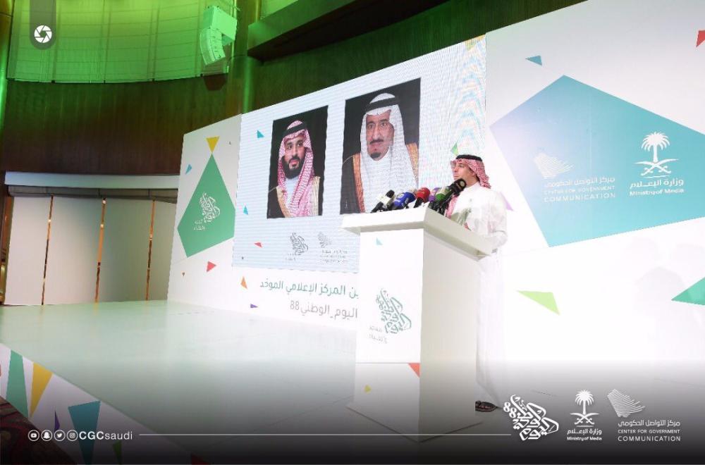 وزير الإعلام يدشن المركز الإعلامي الموحد لليوم الوطني الـ88 في الرياض