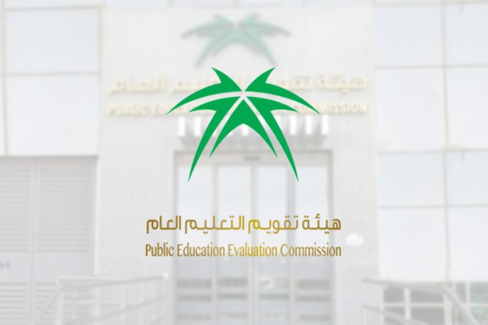«هيئة تقويم التعليم» تستضيف 154 خبيراً لتطوير مسودات معايير المناهج