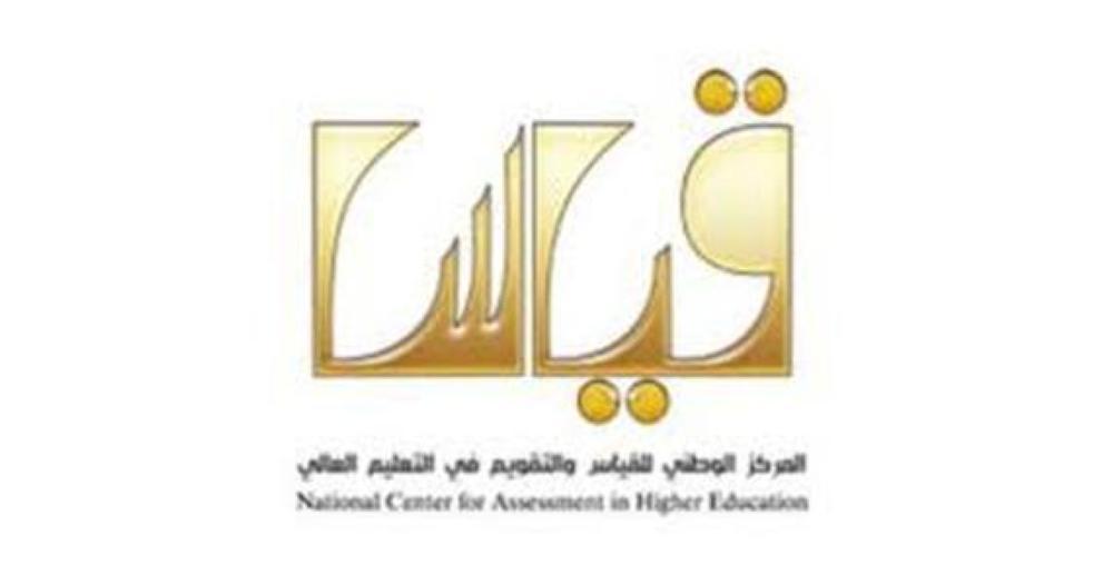 «قياس»: تأجيل الإختبارات المحوسبة غداً بجميع مناطق المملكة