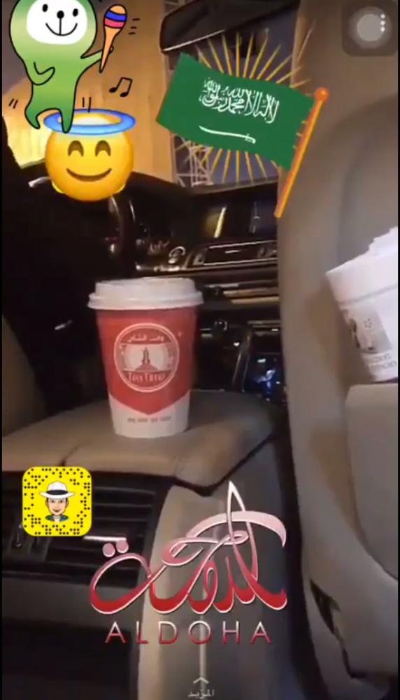 هكذا احتفل القطريون باليوم الوطني السعودي