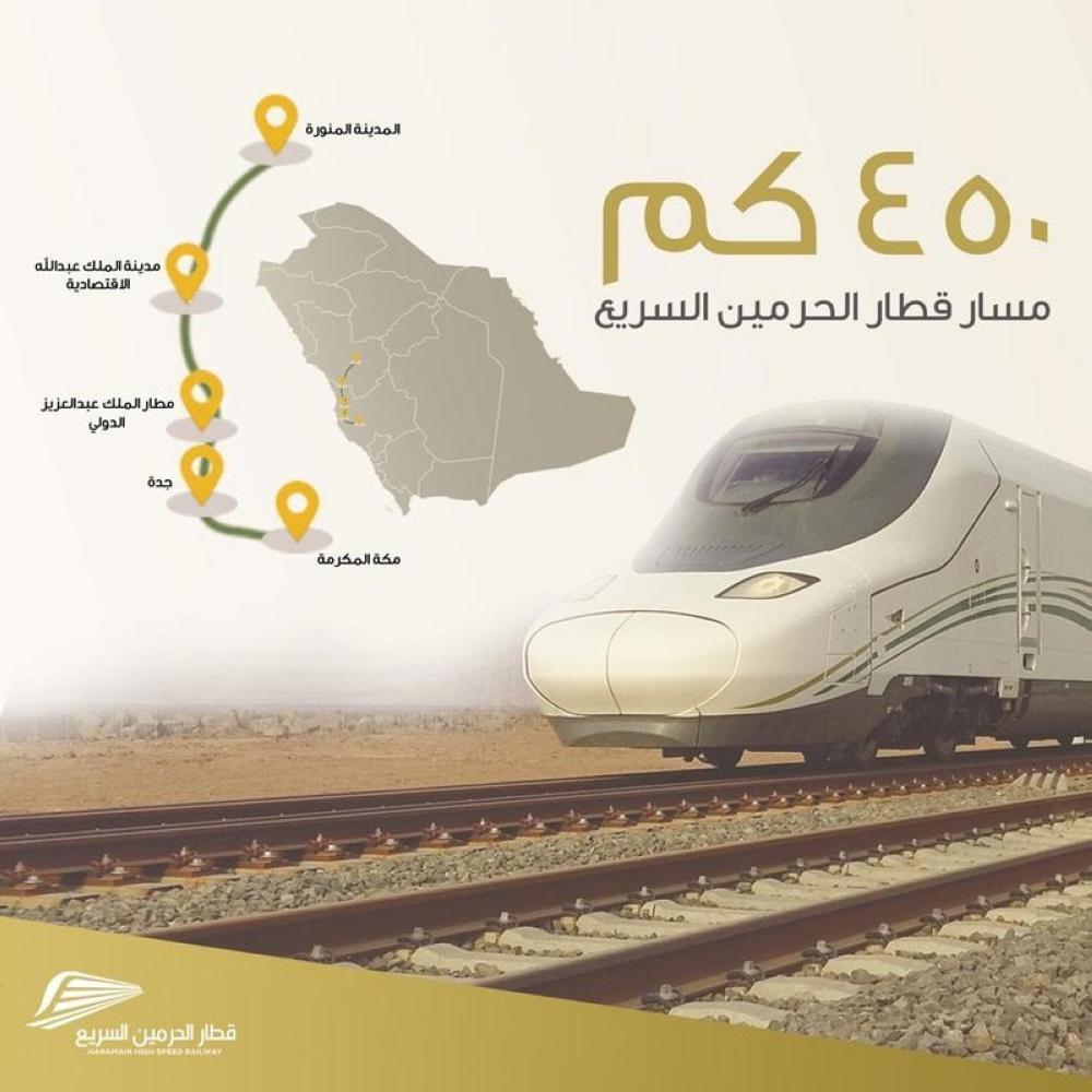 قطار الحرمين يصل مدينة الملك عبدالله الاقتصادية بمكة والمدينة