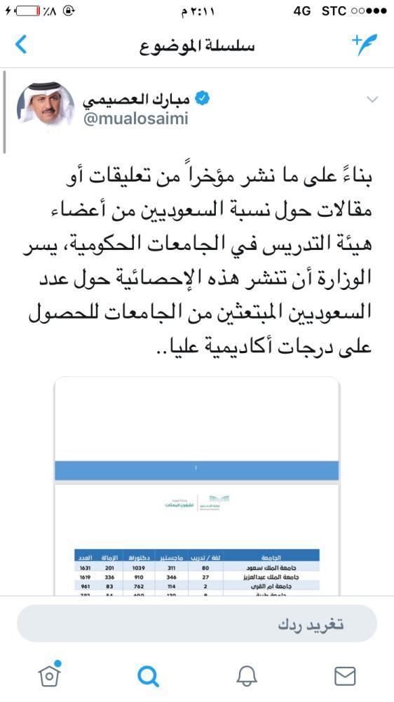 ضوئية لتغريدة متحدث وزارة التعليم.