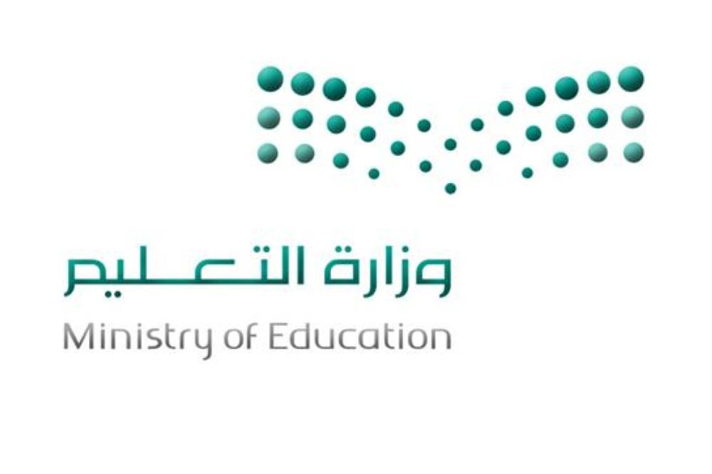 «التعليم»: إحداث إدارة جديدة لـ «حقوق الإنسان» لنشر مبادئها في الوزارة
