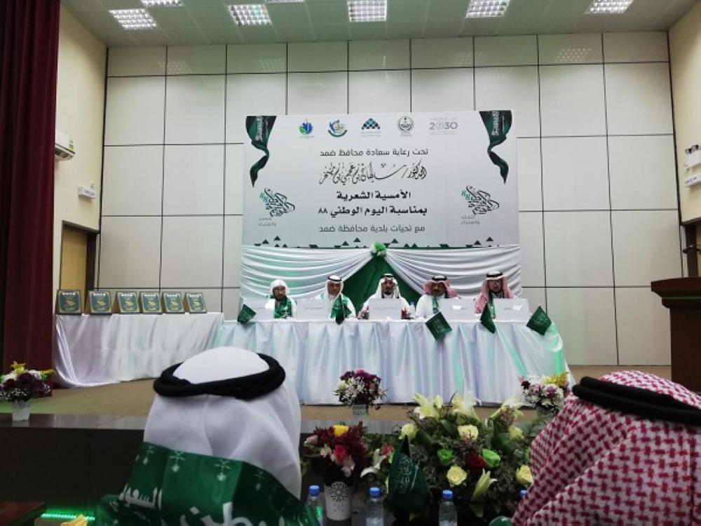 محافظ ضمد يحتضن القصيدة الوطنية في «أُمسية الوفاء»