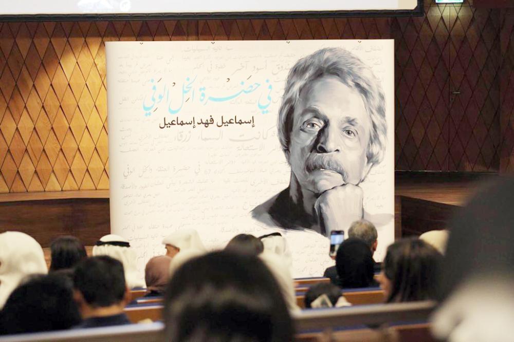جانب من حفل تأبين الروائي الكويتي إسماعيل فهد إسماعيل.