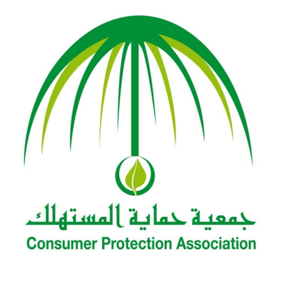 «حماية المستهلك» تبحث تطوير آليات عمل الجهات الحكومية في حماية المستهلكين