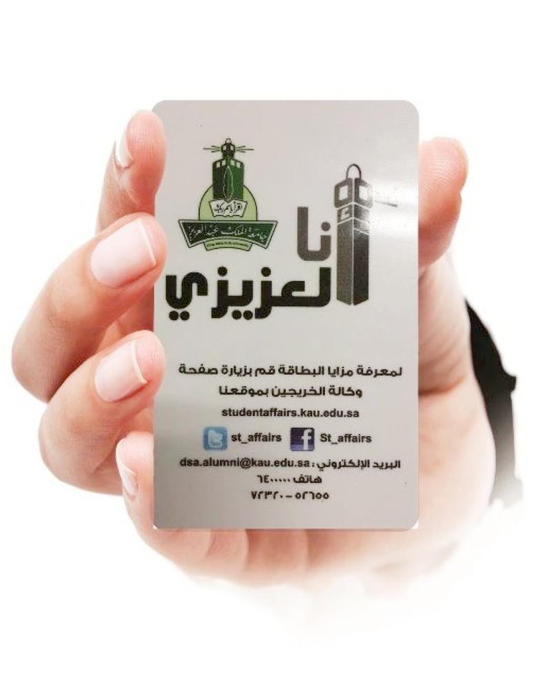 جامعة المؤسس: خدمة توصيل بطاقة «خريج» إلى المنازل