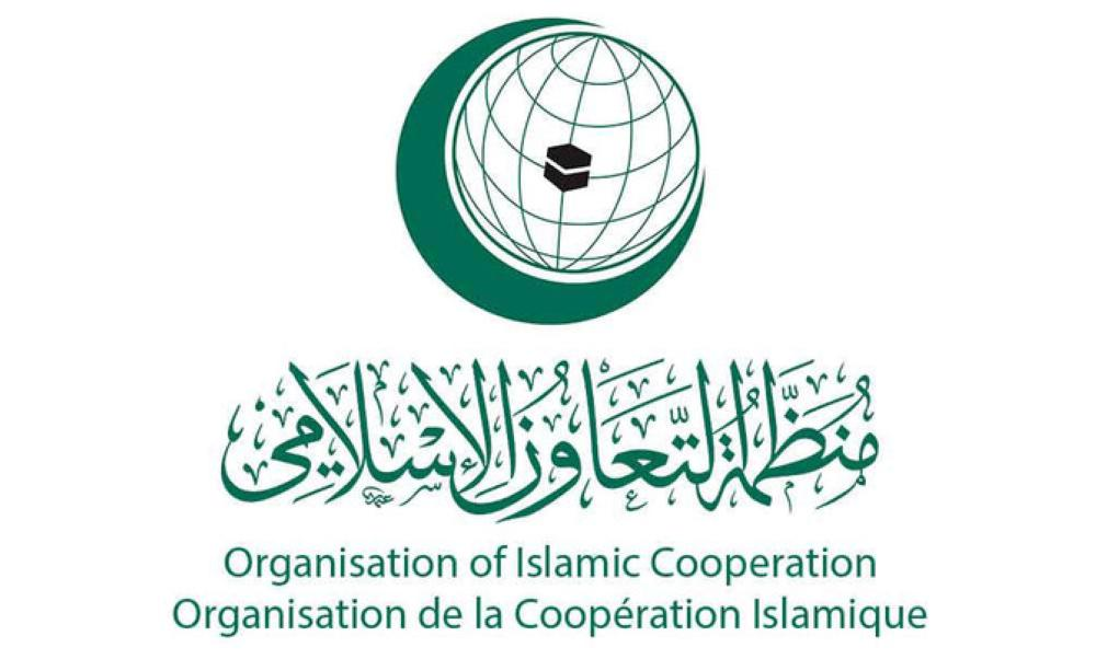 The Independent Permanent Human Rights Commission (IPHRC) of the Organization of Islamic Cooperation (OIC) and in collaboration with the Ministry of Justice of the Government of Republic of Turkey.