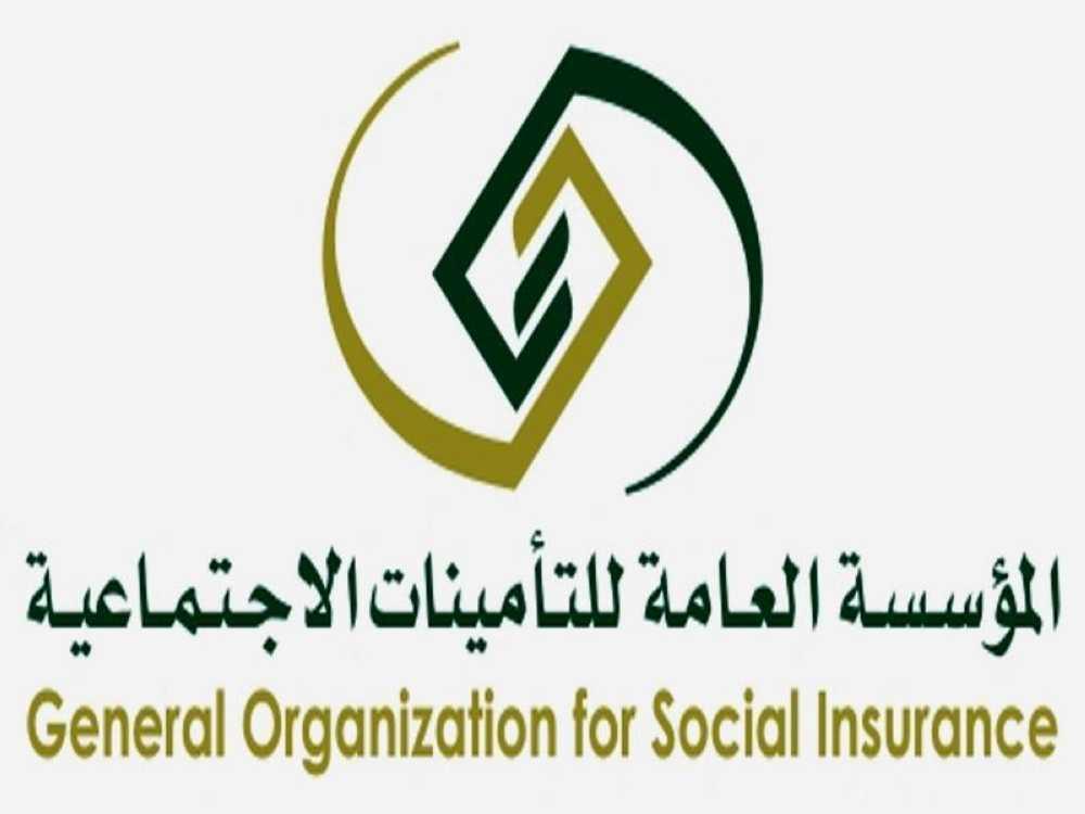 المؤسسة العامة للتأمينات الإجتماعية
