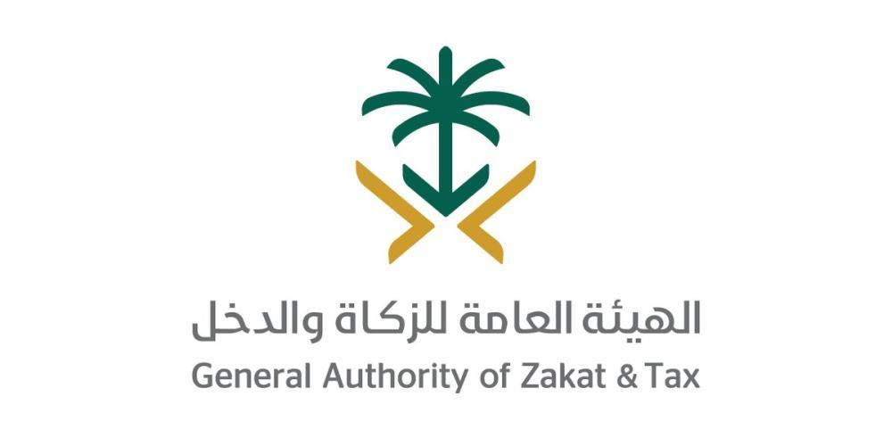 «الزكاة والدخل»: تحصيل 21 مليون ريال عبر «زكاتي» لدعم الضمان الاجتماعي