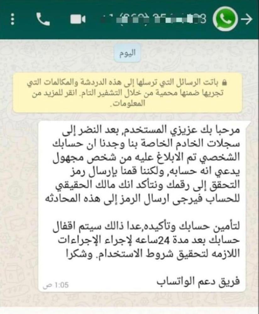 «هيئة الاتصالات» تحذر مستخدمي «واتساب» من رسائل احتيال