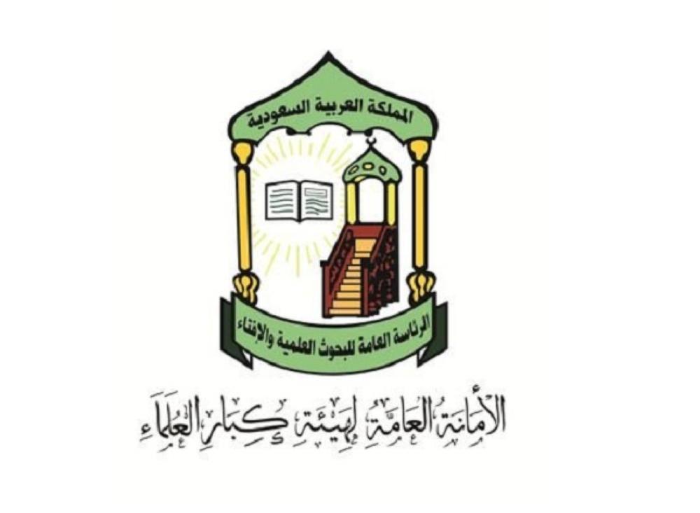 «هيئة كبار العلماء»: القرارات الملكية في قضية خاشقجي تحقق العدالة والمساواة