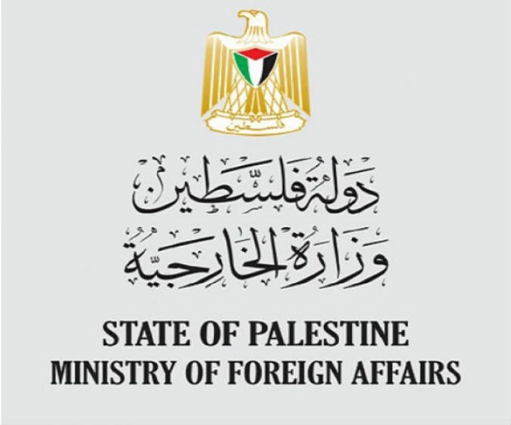 الخارجية الفلسطينية: دولة الاحتلال تؤسس لنظام الأبرتهايد عبر تشريعات ترهب منتقديها
