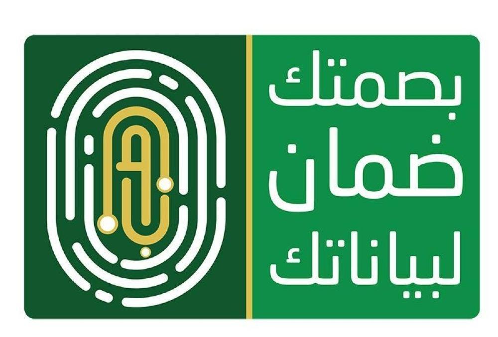 «الجوازات» تدعو المقيمين إلى تسجيل «بصماتهم» تفادياً لإيقاف سجلاتهم