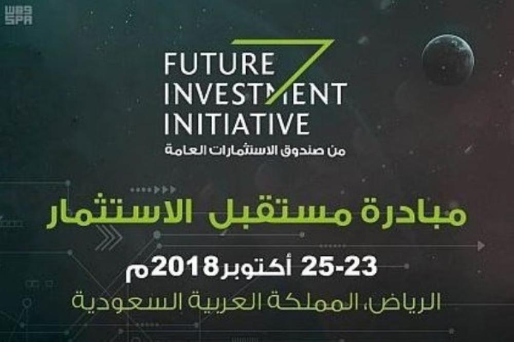 «دافوس الصحراء» ينطلق غدا من الرياض لتأكيد متانة الاقتصاد السعودي
