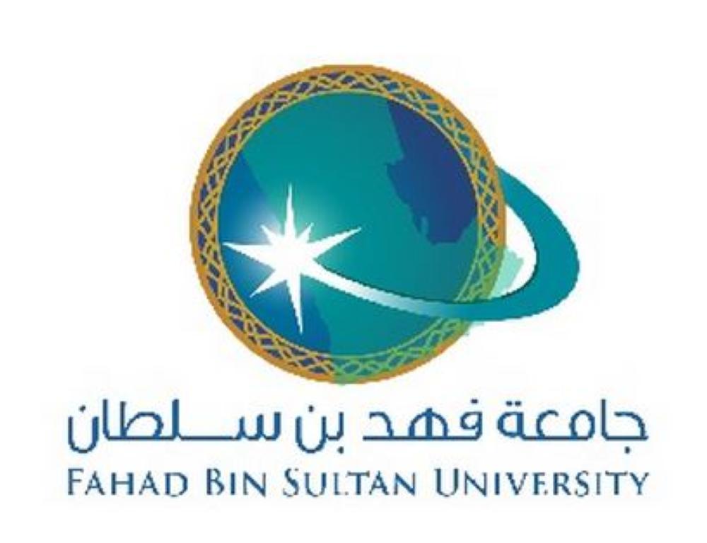 جامعة فهد بن سلطان: فتح باب القبول للفصل الدراسي الثاني