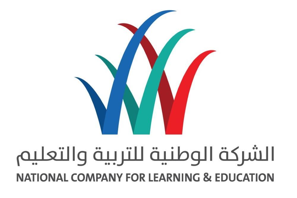 نتيجة بحث الصور عن الشركة الوطنية للتربية والتعليم