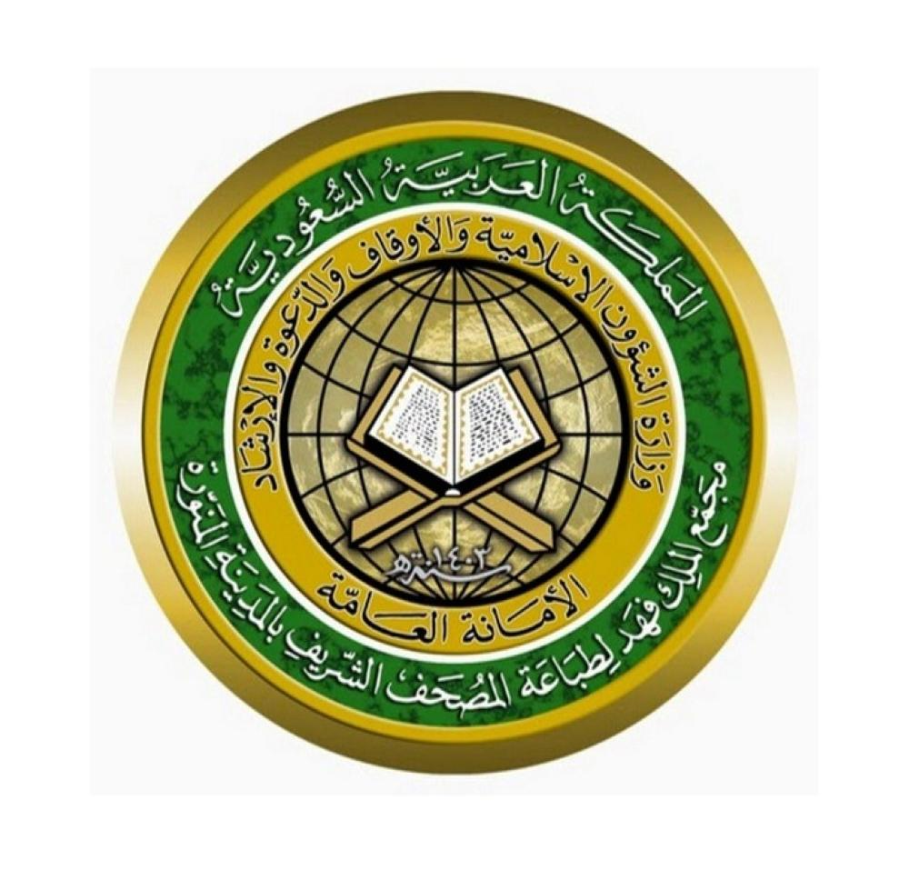 مجمع طباعة المصحف ي صدر تطبيق مصحف المدينة النبوية للنشر المدرسي أخبار السعودية صحيفة عكاظ