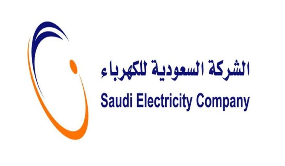 حسابي خدمة جديدة لتسجيل فاتورة الكهرباء باسم المستفيد مباشرة أخبار السعودية صحيفة عكاظ